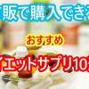 【ダイエットサプリ】市販で購入できるおすすめダイエットサプリ10選