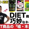 痩せる商品・ダイエットサプリは本当に効くのか?飲むと痩せる?糖の吸収を抑える?脂肪を燃えやすくする?