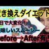 スムージーで置き換えダイエット!驚きの効果!Before→After(有)