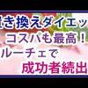 【置き換えダイエット】 コスパも最高!フルーチェでダイエット成功者続出!
