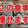 減量期1日の食事完全公開【ダイエット】