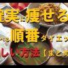 確実に痩せる、食べる順番ダイエット、外食実践例【まとめ】