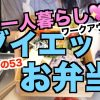 【料理】ダイエットお弁当を作ります☆その53【一人暮らし】