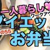 【料理】ダイエットお弁当を作ります☆その55【一人暮らし】