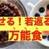 【痩せる・便秘解消・美肌・若返り】干しぶどう酢の作り方