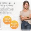 美のカリスマHARUEプロデュースダイエットサプリ!Miss.CoCo -ミスココとは