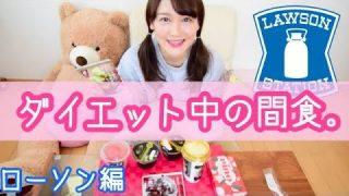 【ダイエット】間食におすすめなコンビニおやつ!ローソン編。