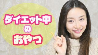 【間食】ダイエット中にオススメなおやつ!!