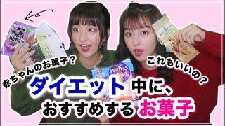 【間食】ダイエット中にオススメな低カロリーなお菓子💪🏻🌟