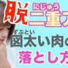 【ダイエット】二重アゴの解消法紹介【顔痩せ】