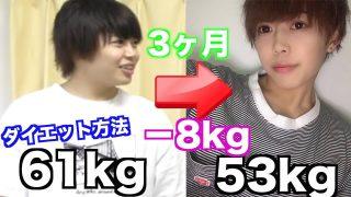 3ヶ月で8kg痩せたダイエット方法教えます!!