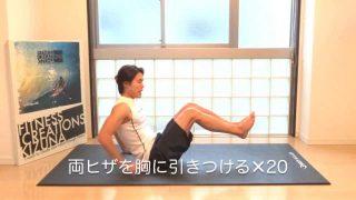 下腹をへこます腹筋トレーニング【下腹部】