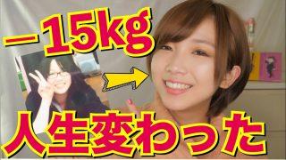 【ダイエット】−15kg痩せて人生変わった話【減量】