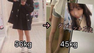 【ダイエット】 56→45(-11kg)痩せ方