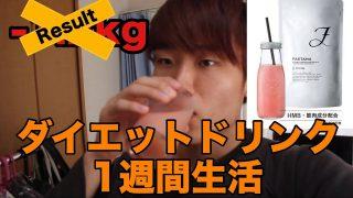 【ファスタナ】飲んで痩せる!?次世代のダイエット方法!!!